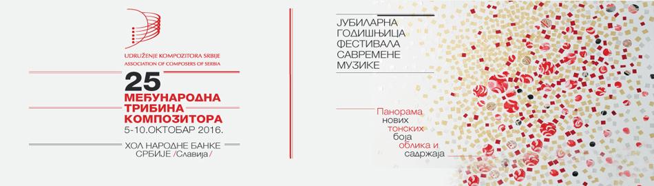 25. Međunarodna tribina kompozitora