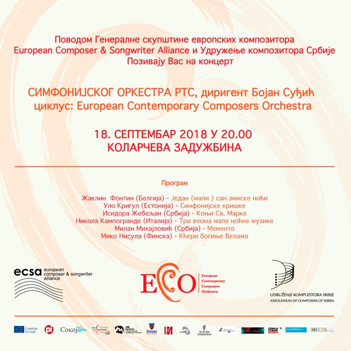 ECCO_E-pozivnica.jpg